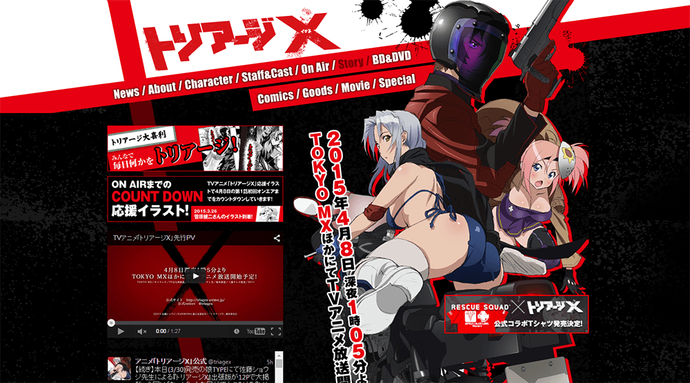 トリアージX-イクス