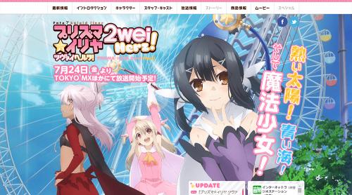 Fate kaleid liner プリズマイリヤ ツヴァイ ヘルツ!
