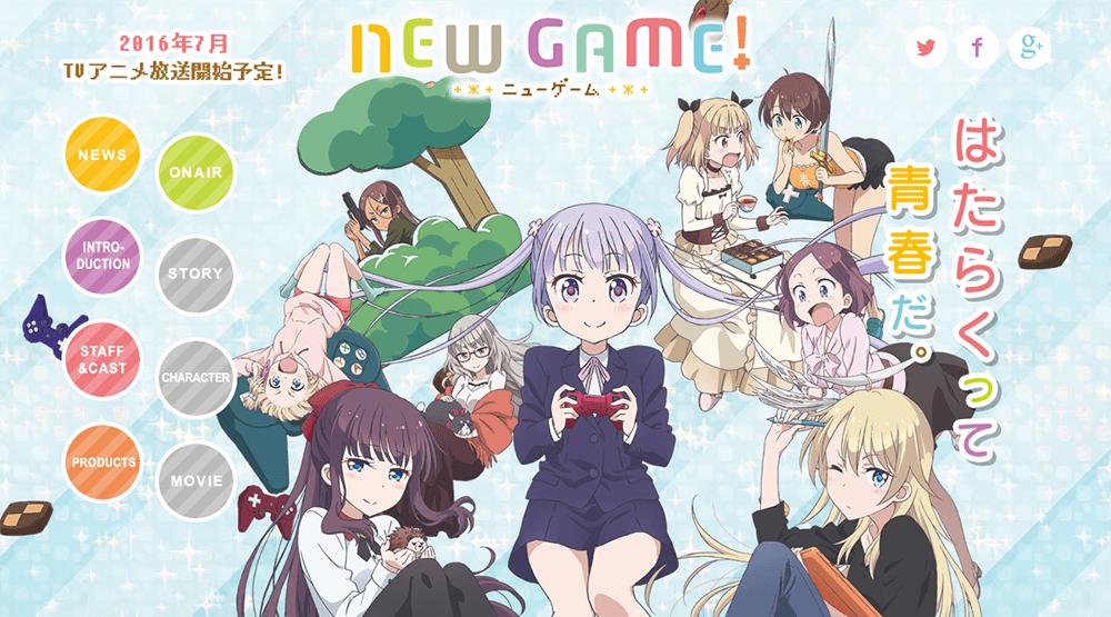 2016年 夏アニメ new game! ニューゲーム!