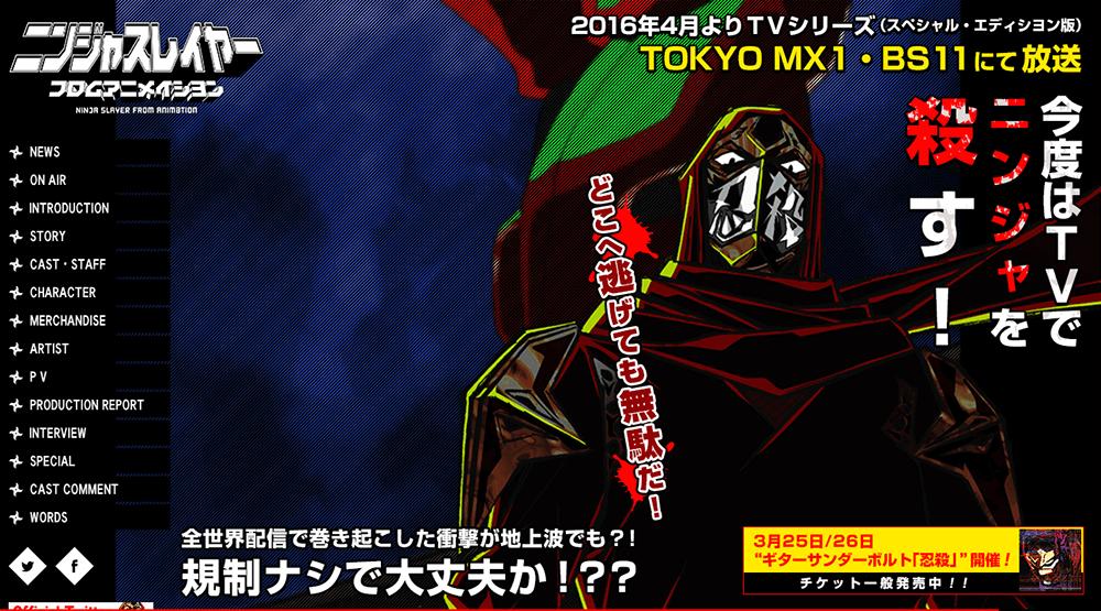 ニンジャスレイヤー-フロムアニメイシヨン