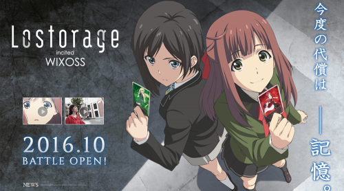 2016年 秋アニメ lostorage incited wixoss