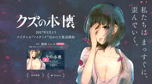 TVアニメ 「クズの本懐」