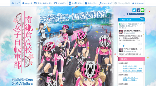 2017年冬アニメ 南鎌倉高校 女子自転車部