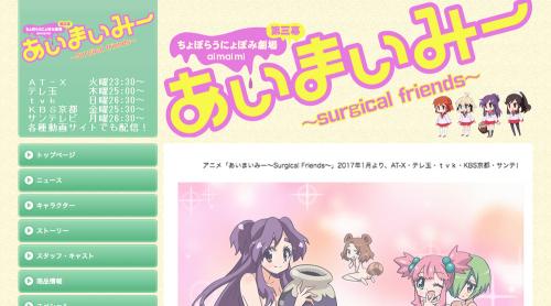 2017年冬アニメ あいまいみー~Surgical Friends~