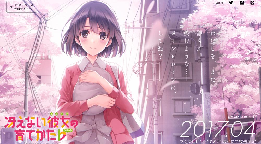 2017年春アニメ 冴えない彼女の育てかた♭(2期)