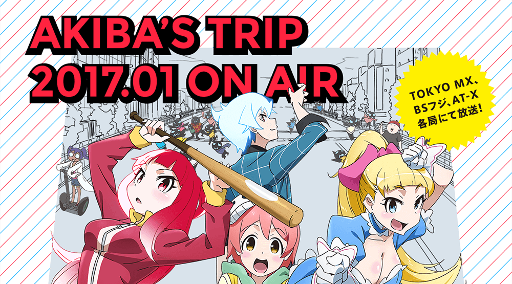 2017年冬アニメ AKIBA'S TRIP -THE ANIMATION-