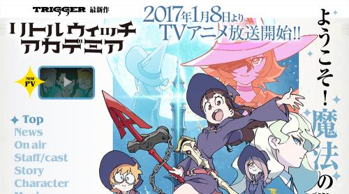 2017年冬アニメ リトルウィッチアカデミア