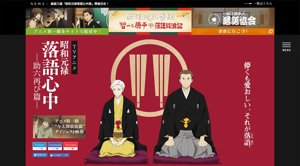2017年冬アニメ 昭和元禄落語心中 -助六再び篇-