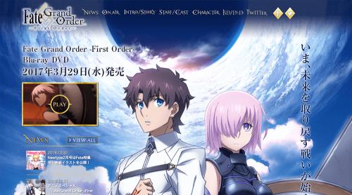 2017年冬アニメ Fate Grand Order First Order