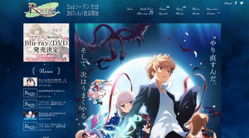 2017年冬アニメ Rewrite 2シーズン