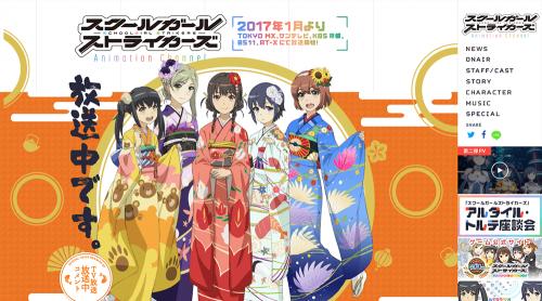 2017年冬アニメ スクールガールストライカーズ Animation Channel