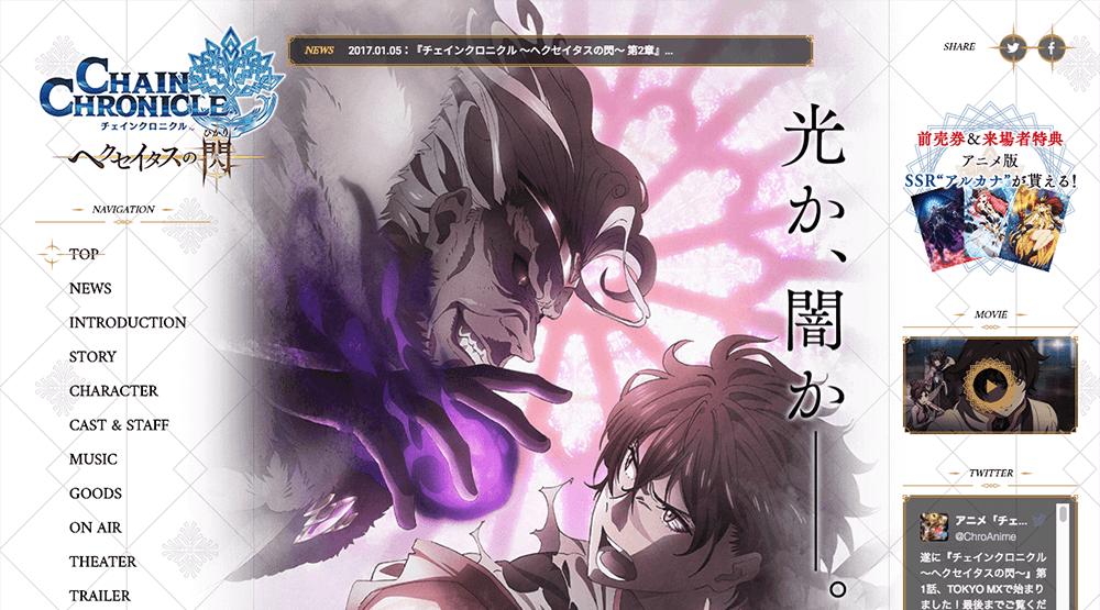 2017年冬アニメ チェインクロニクル ~ヘクセイタスの閃~