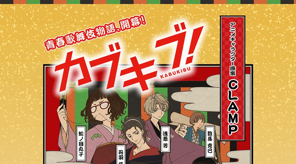 2017年春アニメ カブキブ!