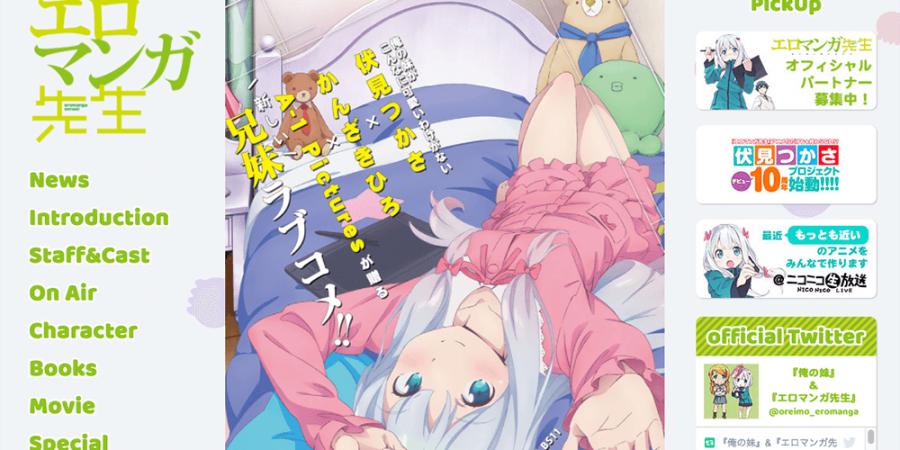 2017年春アニメ エロマンガ先生